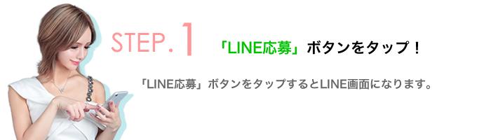 step.1「LINE応募」ボタンをタップ!