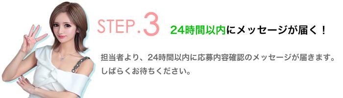 step.3「24時間以内にメッセージが届く!